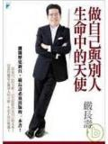 the cover of 做自己與別人生命中的天使
