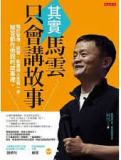the cover of 其實馬雲只會講故事