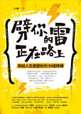 the cover of 劈你的雷正在路上