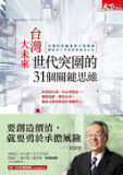 the cover of 台灣大未來