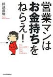 the cover of 営業マンはお金持ちをねらえ!