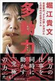the cover of 多動力