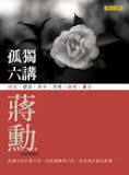 the cover of 孤獨六講