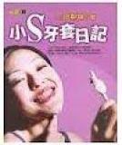 the cover of 小S牙套日記