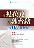 the cover of 從杜拉克到郭台銘的101個智慧