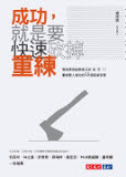 the cover of 成功,就是要快速砍掉重練
