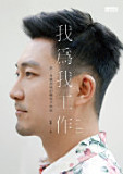 the cover of 我為我工作