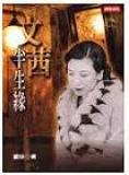 the cover of 文茜半生緣