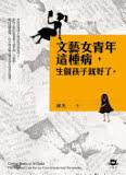 the cover of 文藝女青年這種病,生個孩子就好了
