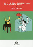 the cover of 暇と退屈の倫理学