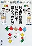 the cover of 村上朝日堂はいかにして鍛えられたか