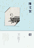 the cover of 樹,不在了