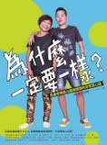 the cover of 為什麼一定要一樣