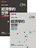 the cover of 經濟學的世界