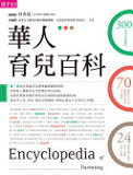 the cover of 華人育兒百科