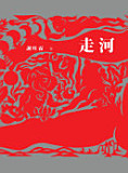 the cover of 走河