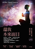 the cover of 還我本來面目