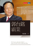 the cover of 郭台銘霸業