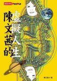 the cover of 陳文茜的虛擬人生