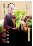 the cover of 陳樹菊:不凡的慷慨