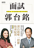 the cover of 面試郭台銘
