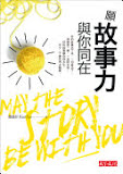 the cover of 願故事力與你同在