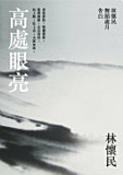 the cover of 高處眼亮