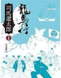 the cover of 龍馬行