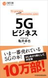 the cover of 5Gビジネス