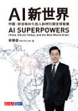 the cover of AI 新世界