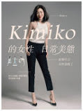 the cover of Kimiko的女性日常美態