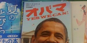 obama japan - wide