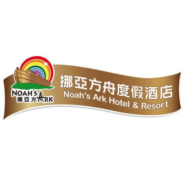 挪亞方舟度假酒店 Noah's Ark Hotel & Resort