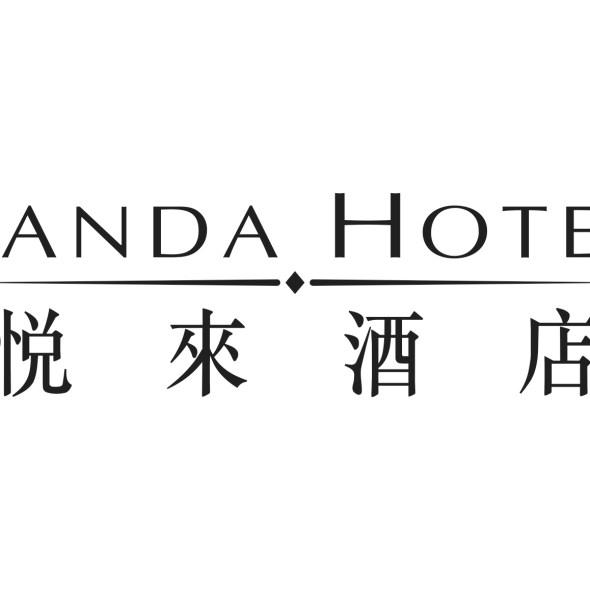 悅來酒店 Panda Hotel