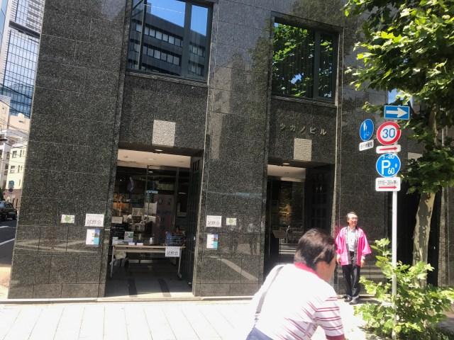 タカノ株式会社東京営業所