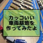 プラレール簡単レイアウト集 《複線の大車両基地》子どもも大喜び!