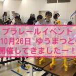 プラレールイベントやってきた!松戸市ゆうまつど 10月26日
