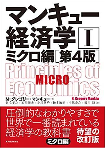 マンキュー経済学ミクロ編