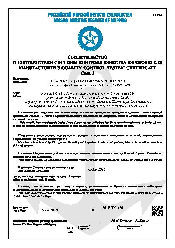 Сертификат-РМРС