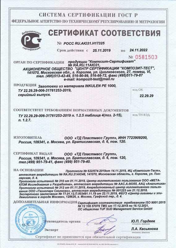 Сертификат соответствия INKULEN PE 1000