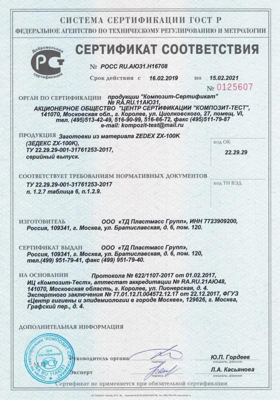 Сертификат соответствия ZEDEX-100K