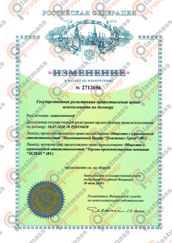 Изменения в патент Plastmass Group