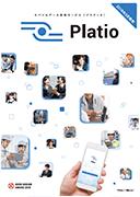 Platio製品カタログ