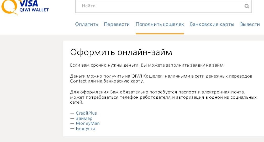 отп банк узнать состояние кредита