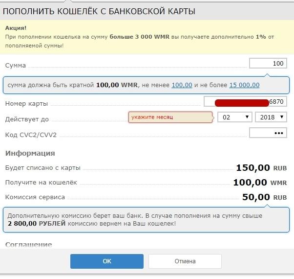 Как перевести деньги с карты на вебмани кошелек