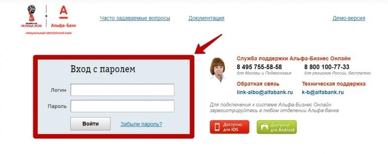 Отп банк бизнес онлайн вход в личный кабинет