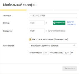 Перевод средств с яндекс деньги на карту сбербанка комиссия
