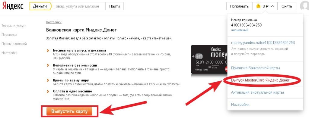 кредитная карта яндекс деньги как получитьскачать приложение рнкб онлайн банк