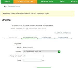 пополнить счёт онлайн с банковской карты без комиссии мегафон кредит для малого бизнеса без залога и поручителей