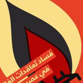 تقرير يكشف عن خسائر تقدر على الأقل بـ 10 مليار دولار نتيجة لفساد صفقات تصدير الغاز في عصر مبارك
